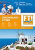 Griechenland, Zypern Sommer 2014